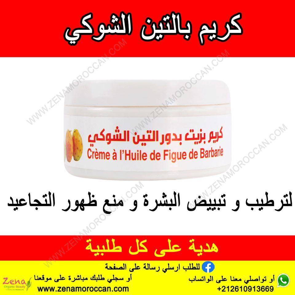 كريم التين الشوكي Prickly Pear Oil Prickly Pear Cream