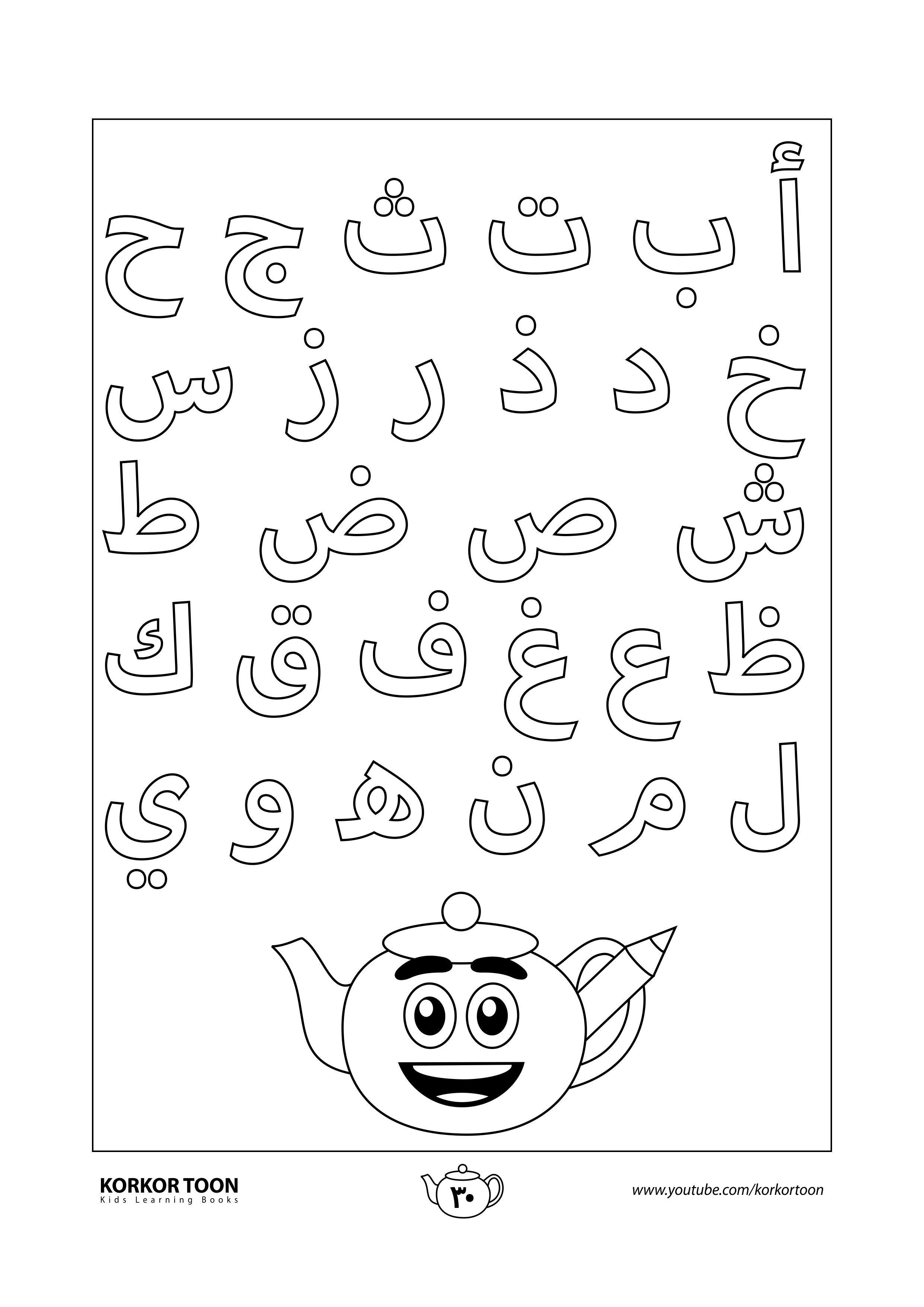 صفحة تلوين الحروف الأبجدية العربية كتاب تلوين الحروف العربية للأطفال Alphabet Worksheets Preschool Alphabet Tracing Worksheets Alphabet Worksheets