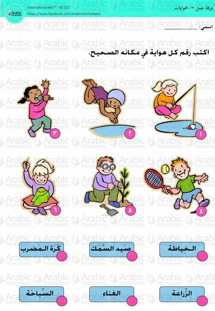 Pin by Amal Shoukfeh on Arabic worksheets Arabic kids