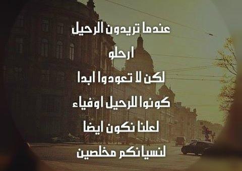 صور شعر رحيل محمود درويش Sowarr Com موقع صور أنت في صورة Quotations Perfection Quotes Quotes