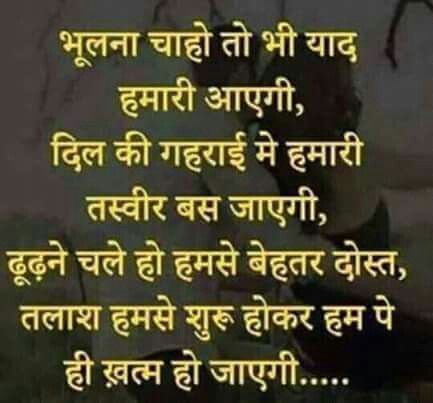 Pin By Ramnik Aggarwal On Ramnik Aggarwal Hindi Quotes Love