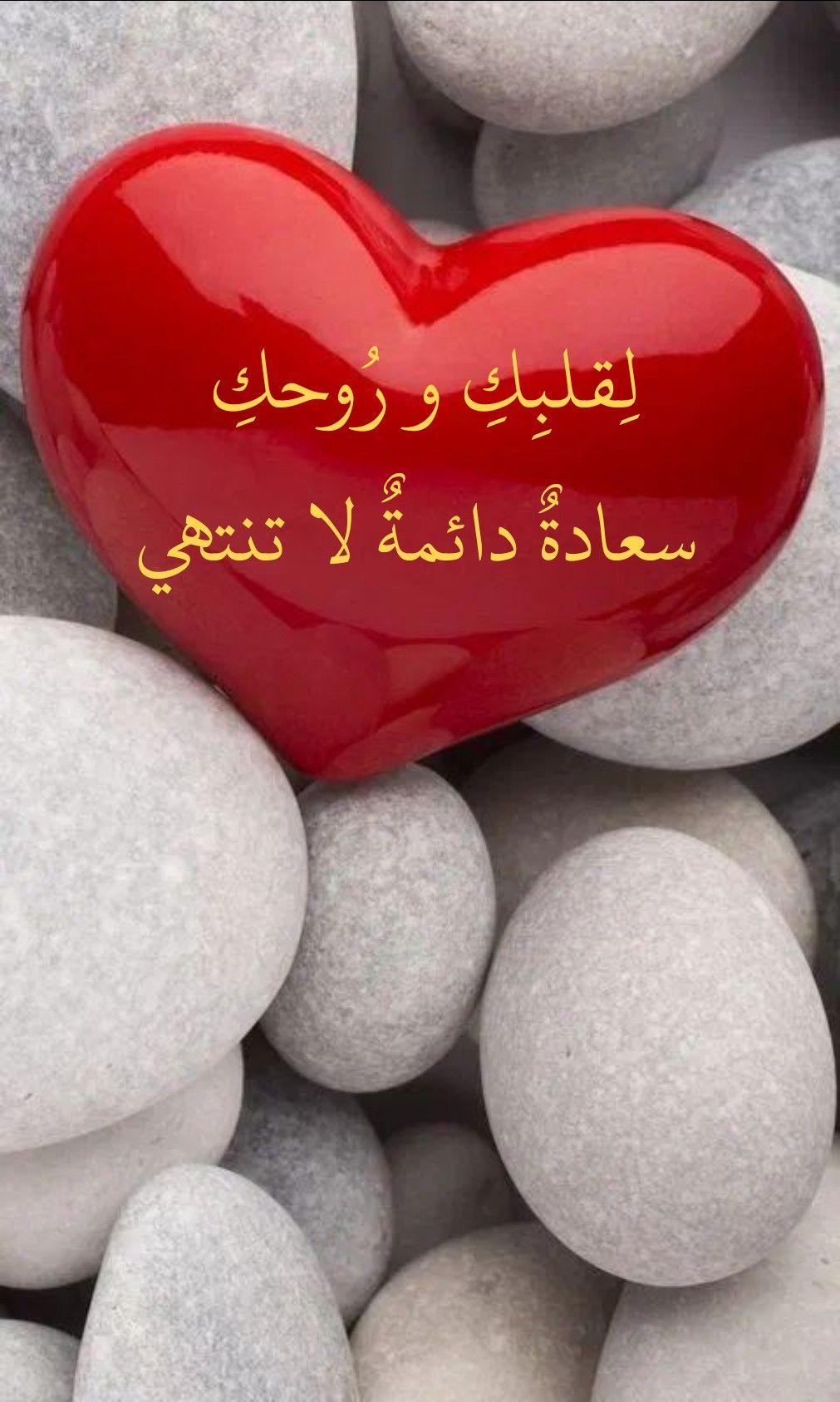 لقلبك و روحك سعادة دائمة لا تنتهي Eyeball Art Romantic Love Quotes Sweet Words