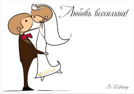 Картинки по запросу жених и невеста картинки нарисованные ...