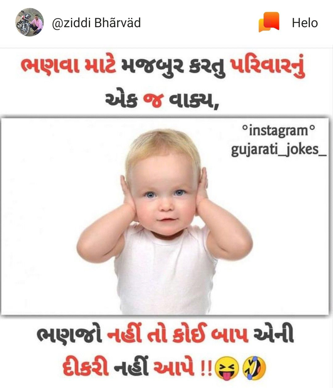 Pin By Mori Jitendrasinh On Gujju Cute Funny Quotes Gujarati Jokes Funny Attitude Quotes