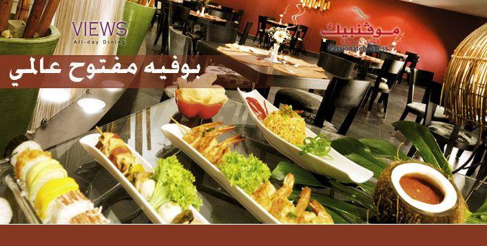 استمتع مع عشاء مميز مع بوفيه مفتوح عالمي في مطعم Views فندق موفنبيك جدة من الساعة 7 مساء حتى الساعة 11 مساء من كل يوم عدا يومي الأح Dinner Buffet Restaurant