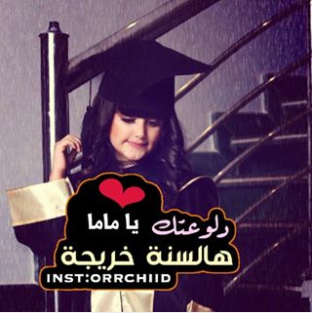 Pin By Nwayer On Graduation Photos Graduation Picture Poses Graduation Pictures Graduation Photos