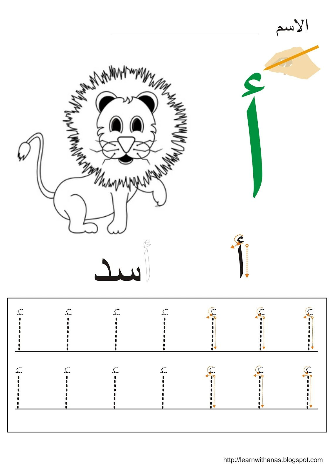pin by esraa basil on esraa learning arabic arabic lessons arabic alphabet. Black Bedroom Furniture Sets. Home Design Ideas