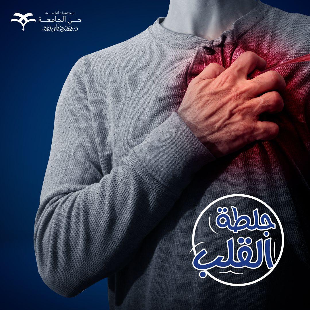 اعراض جلطة القلب وطرق التعامل معها Sweatshirts Pullover Fashion