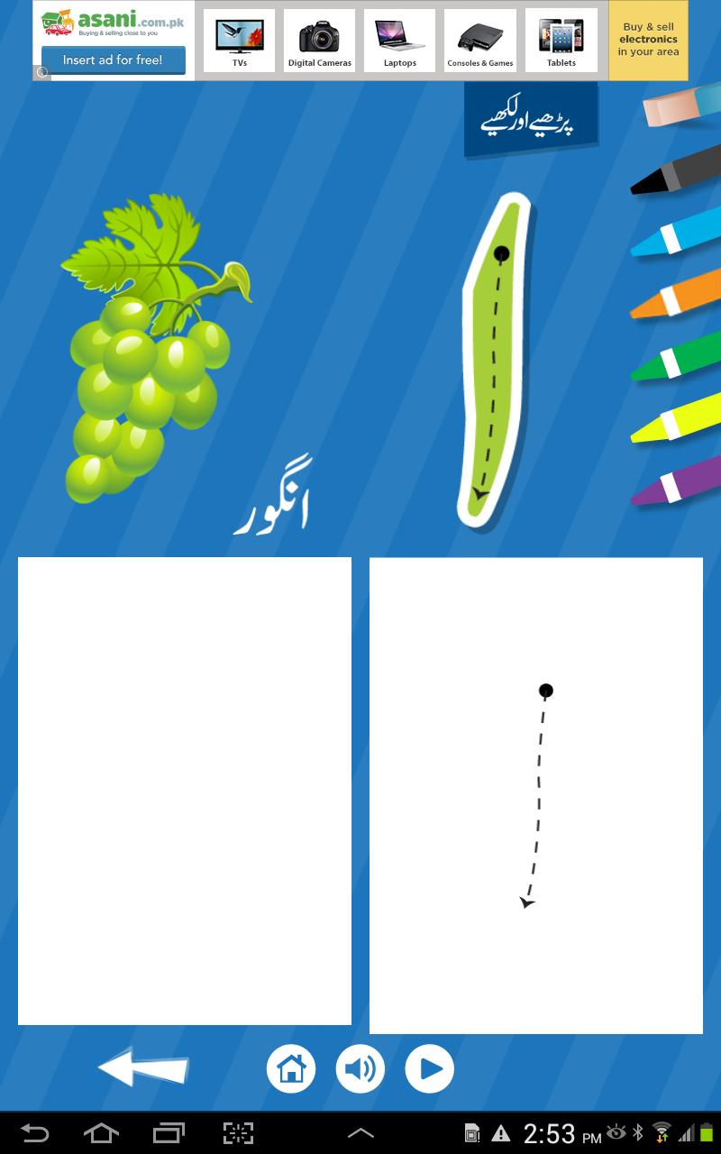 Kids Urdu Alphabet Activity App Is A Comprehensive Learning Book For Kids To R Alphabet Worksheets Preschool Alphabet For Kids Alphabet Worksheets Kindergarten [ 1280 x 800 Pixel ]