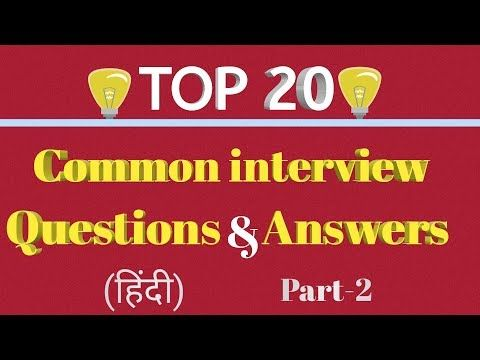 top 20 most common job interview questions with best answers hindienglish - Answering Job Interview Questions Part 2