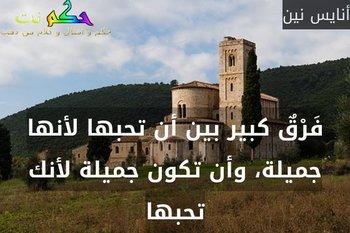 حكم و أقوال عن الحب 294 مقولة عن الحب حكم نت Gsi Quotes