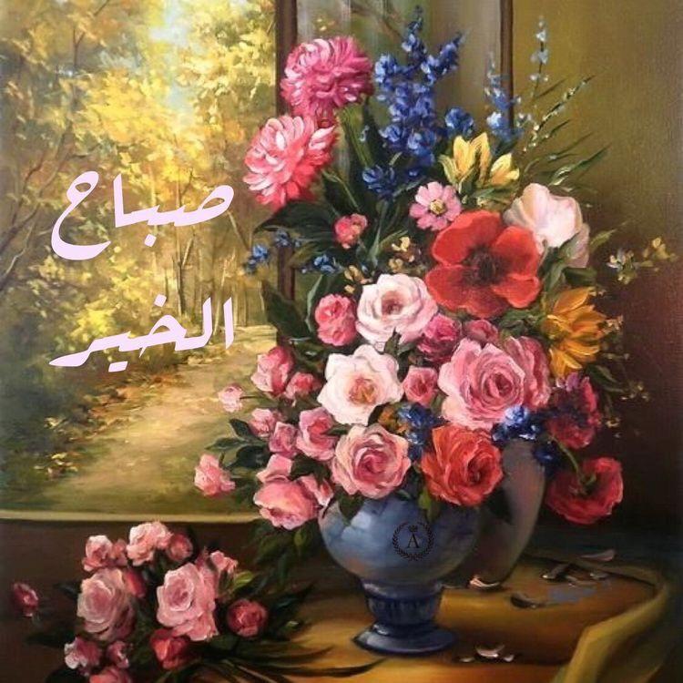 Pin Di Ali علي Su صباح الخير Good Morning