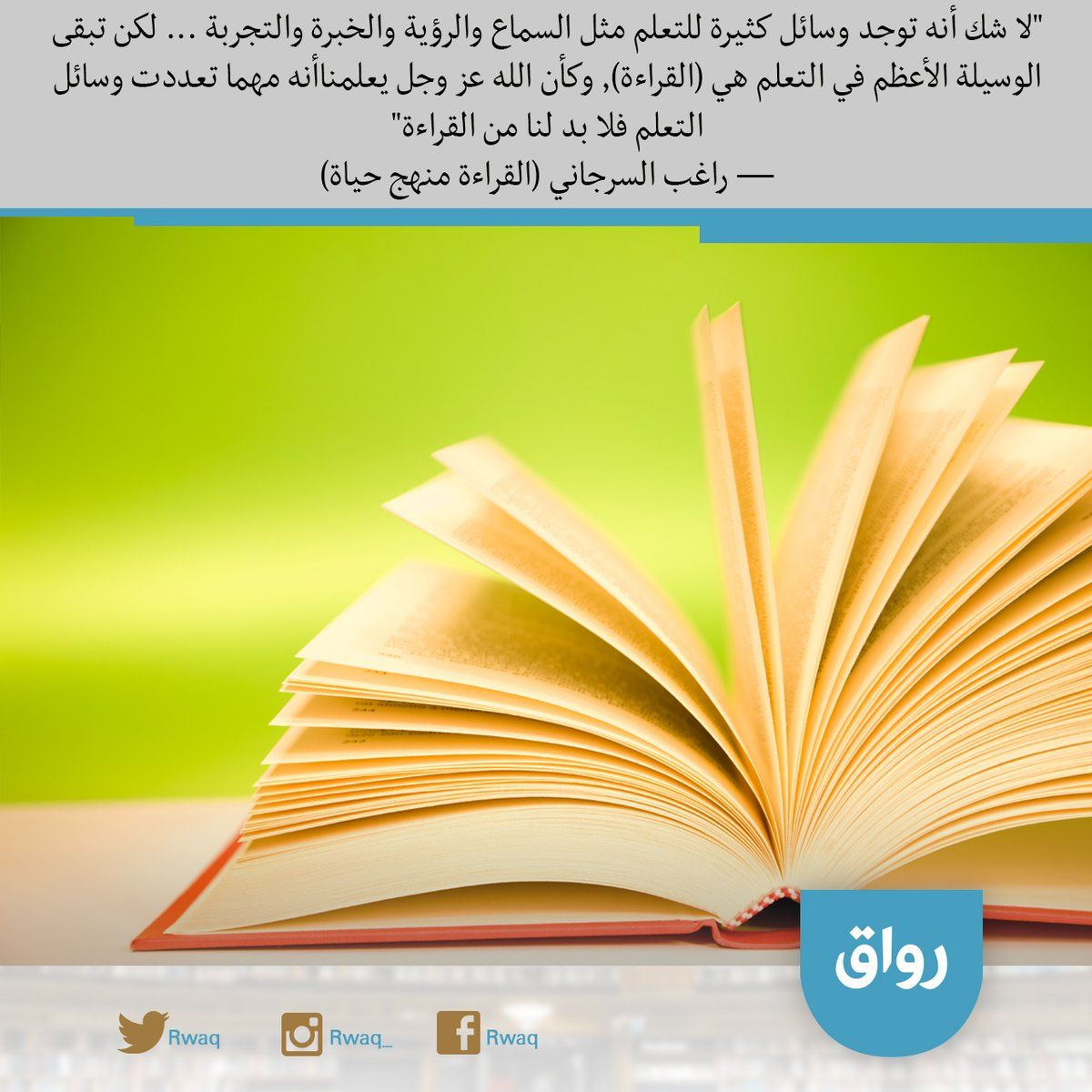رواق Rwaq Unique Library Reading Books