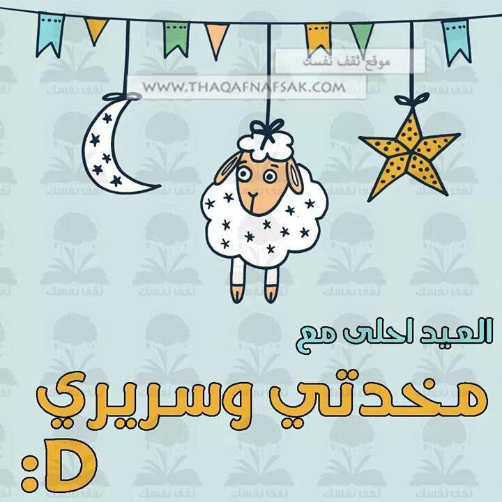 العيد احلى مع مخدتي وسريري Funny Arabic Quotes Drawings Arabic Quotes