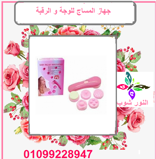 جهاز المساج للوجة و الرقبة Skin Relief Massager Electronic Products Phone Electronics