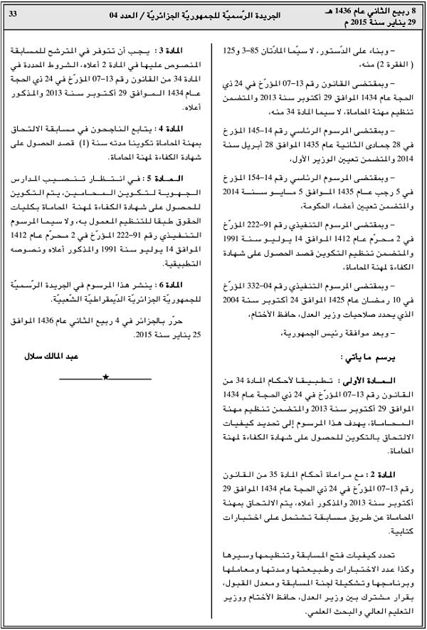المرسوم المحدد لكيفيات الالتحاق بالتكوين للحصول على شهادة الكفاءة المهنة للمحاماة 2015