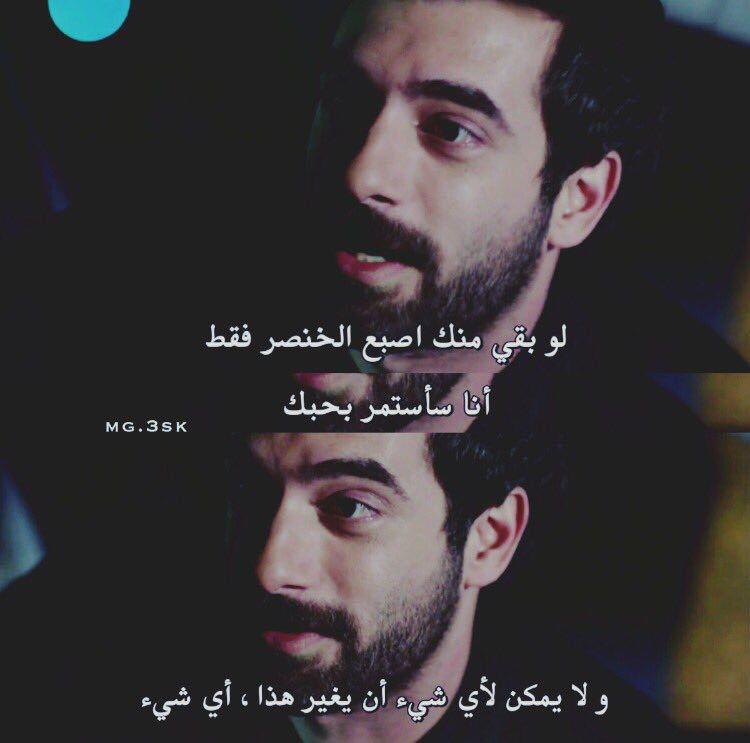Poyraz Karayel بويراز كارايل Drama Quotes Mood Quotes Movie Quotes