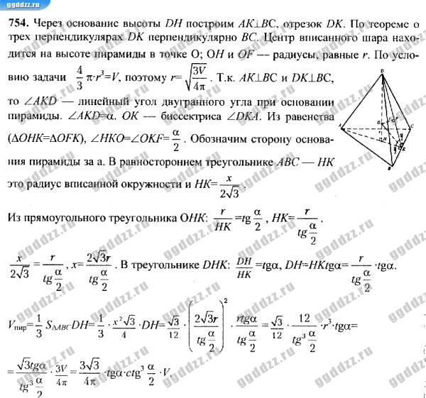 Контрольная работа по физике в 10 классе по теме основы динамики по умк мякишев г.я касьянов в а
