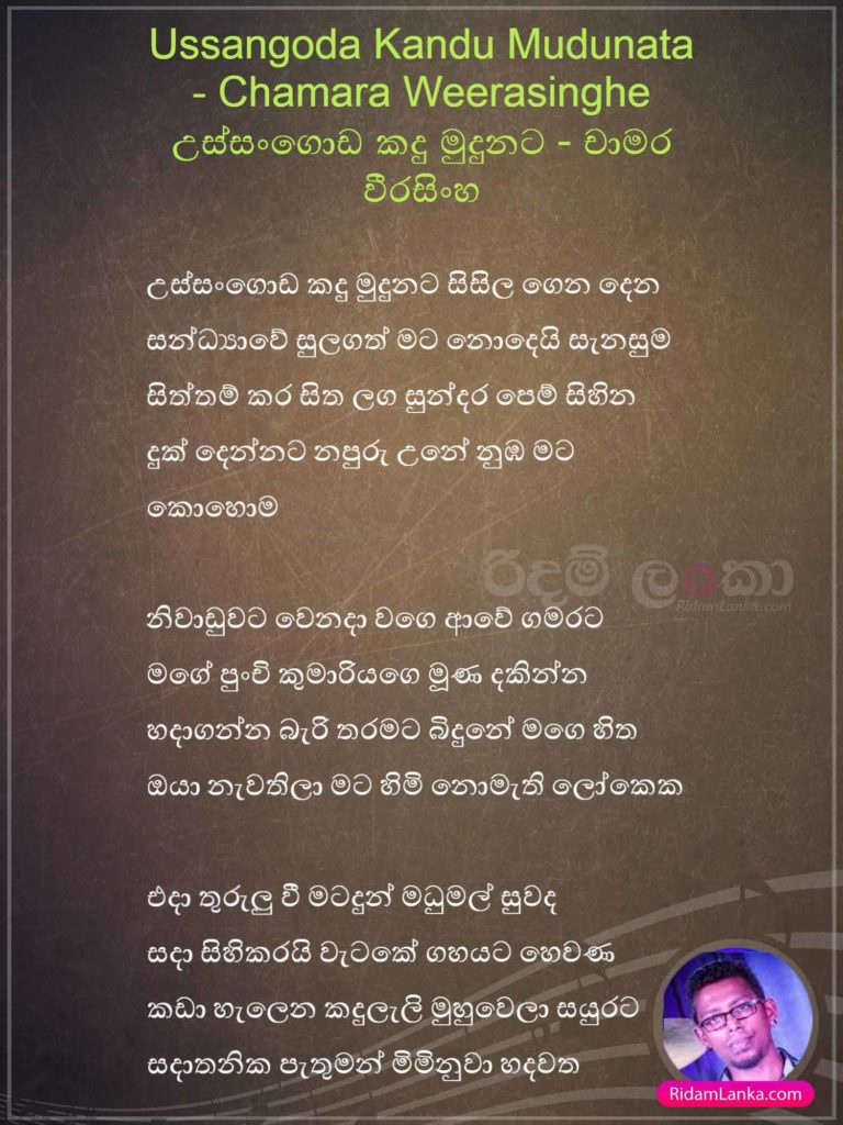 Ussangoda Kandu Mudunata Sinhala Song Lyrics Chamara Weerasinghe Song Lyrics Songs Lyrics