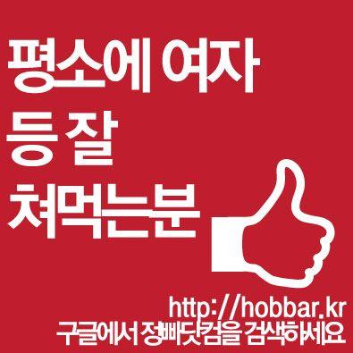 평소에 여자 등 잘 쳐먹는 형님들~ 호빠선수 알바 정빠닷컴에서 http://hobbar.kr