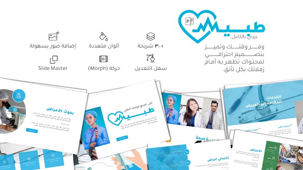 طبي عرض بوربوينت عربي متحرك لكل دكتور أو صيدلي Medical Powerpoint Templates