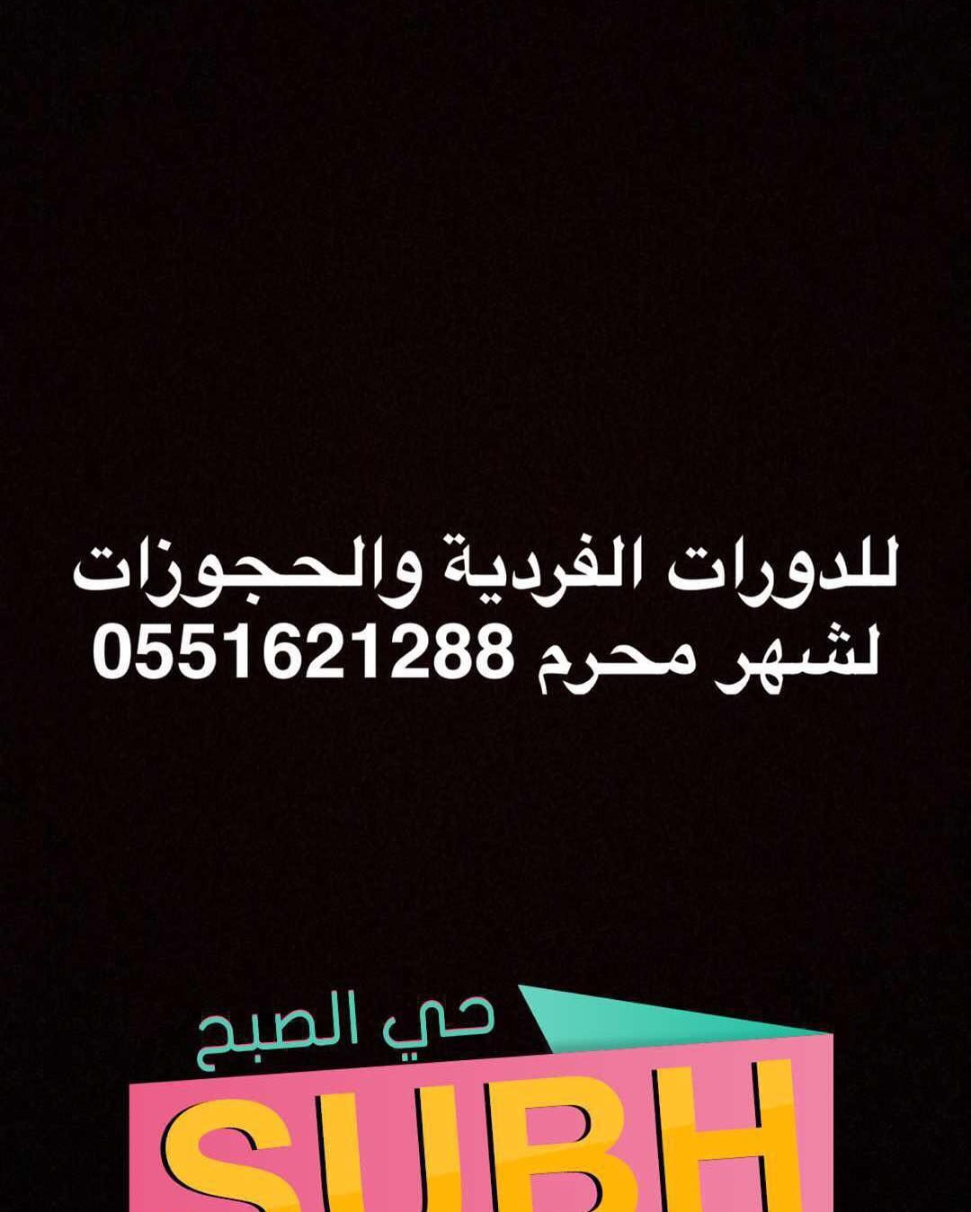 لدورات المكياج الفردية ولحجوزات المكياج التواصل بالواتس 0551621288 ينبع السعودية دورات مكياج ميكب ارتست