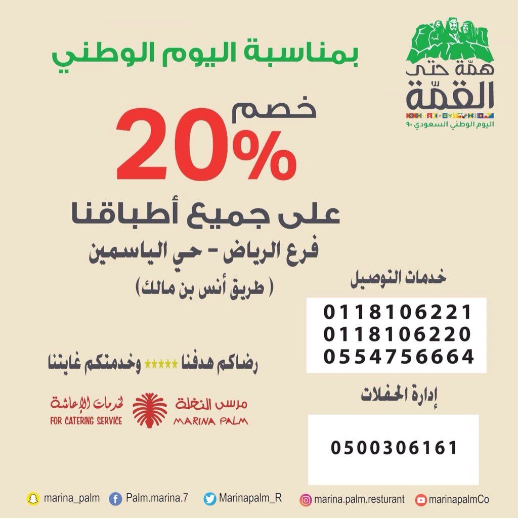 عروض اليوم الوطني 90 عروض مطاعم مرسي النخلة خصم 20 علي جميع الاطباق عروض اليوم National Day National Day