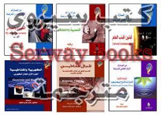 كتاب سيروي للفيزياء مترجم pdf