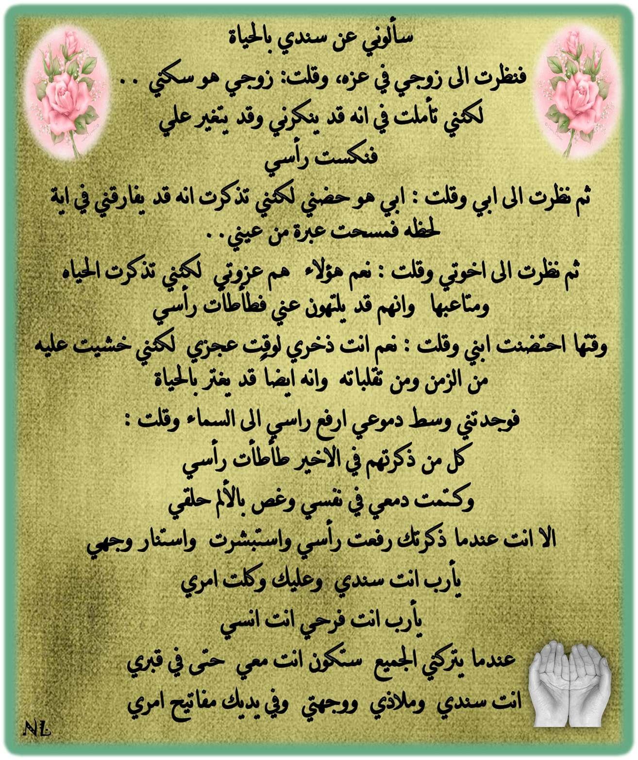 سألوني عن سندي بالحياة فنظرت الى زوجي في عزه وقلت زوجي هو سكني لكنني تأملت في انه قد ينكرني وقد يتغير علي فنكست رأسي ثم نظرت الى Quotes Words Islam Quran