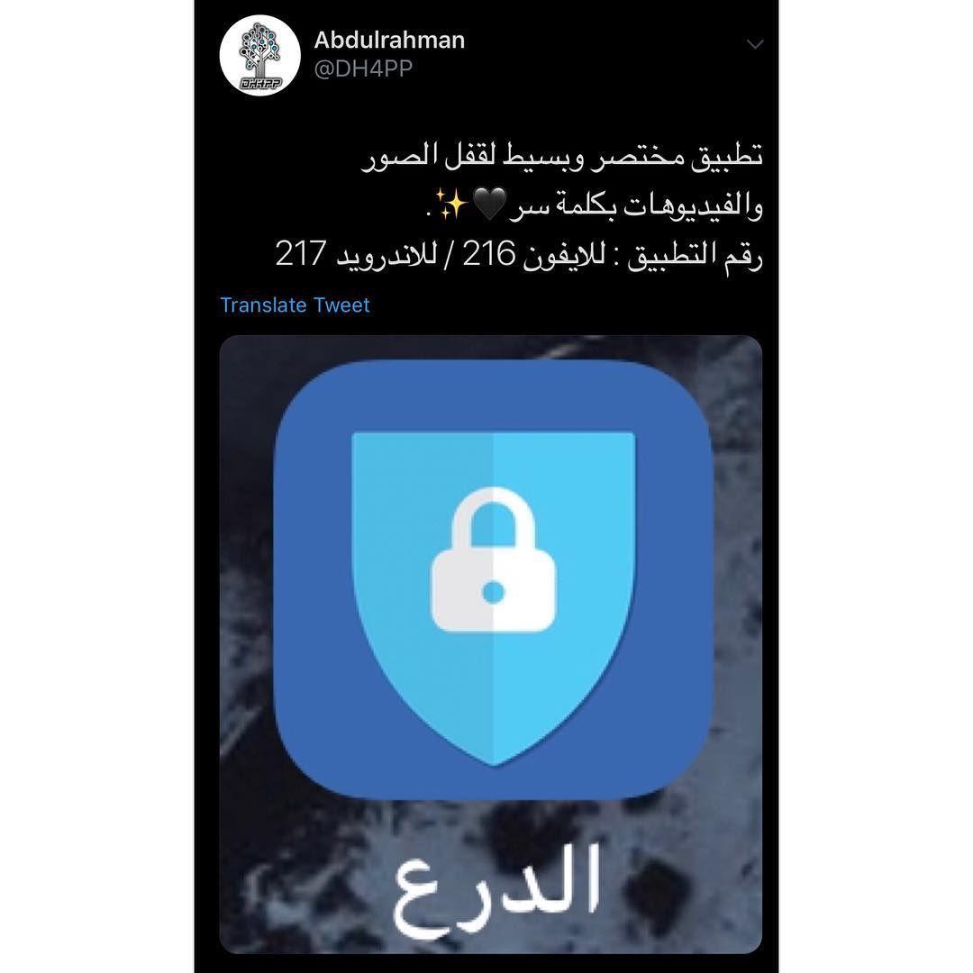 تطبيقات عبدالرحمن On Instagram تطبيق قفل الصور والفيديو بكلمة سر تطبيق خفيف ومميز لحماية خصوصيتك مميزات Programming Apps Application Iphone App Layout