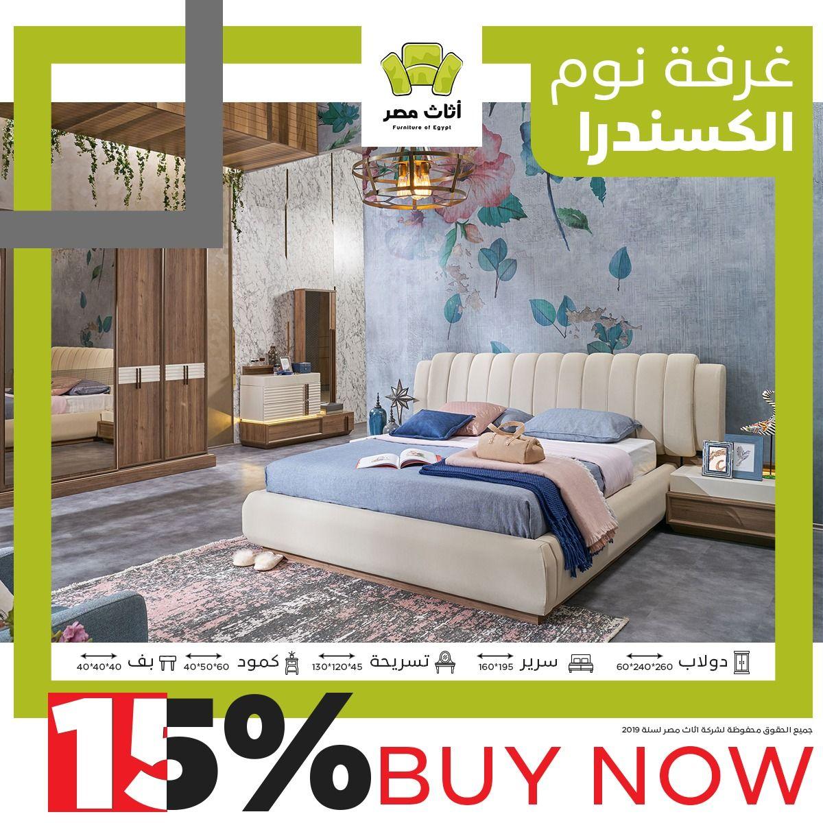 غرفه نوم الكساندرا بخصم 15 من اثاث مصر Home Decor Master Bedroom Bedroom