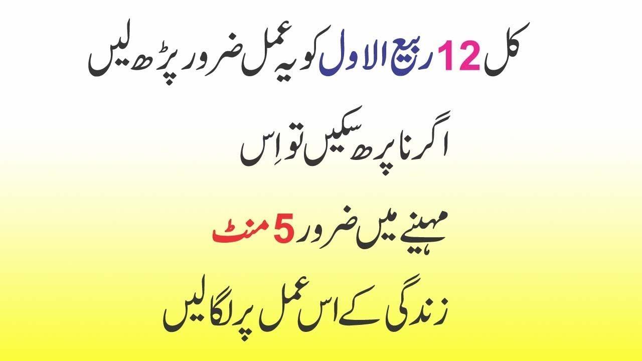 12 rabi ul awal ka khas amal for all problems rabi ul