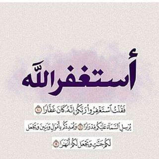 حساب ديني آيات الاستغفار Arabic Calligraphy Calligraphy Image