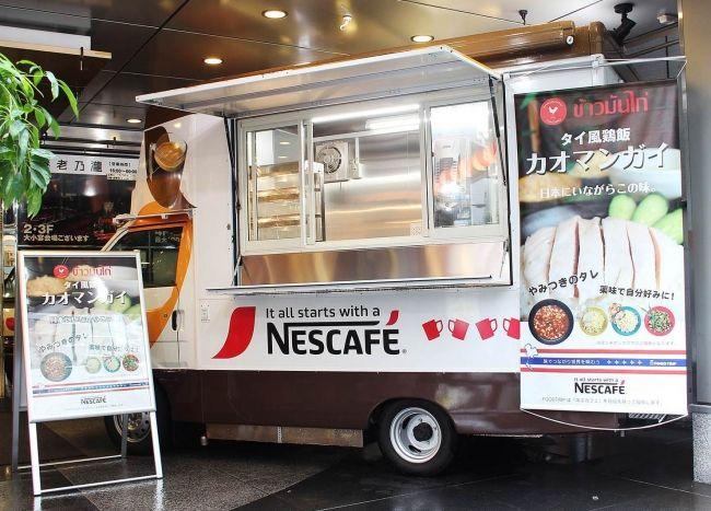 ネスカフェ キッチンカー 移動販売車 を無料で入手できる ネスレ日本と養老乃瀧が 外食業界の新たなビジネスモデルを構築 ネスレ日本株式会社のプレスリリース 移動販売車 フードトラックのデザイン キッチン カー