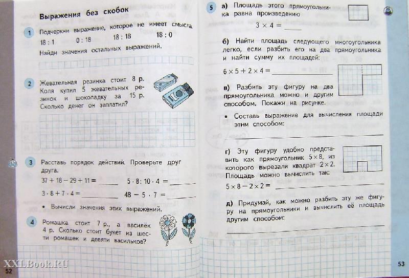 математика 4 класс кочина листопад решебник гдз