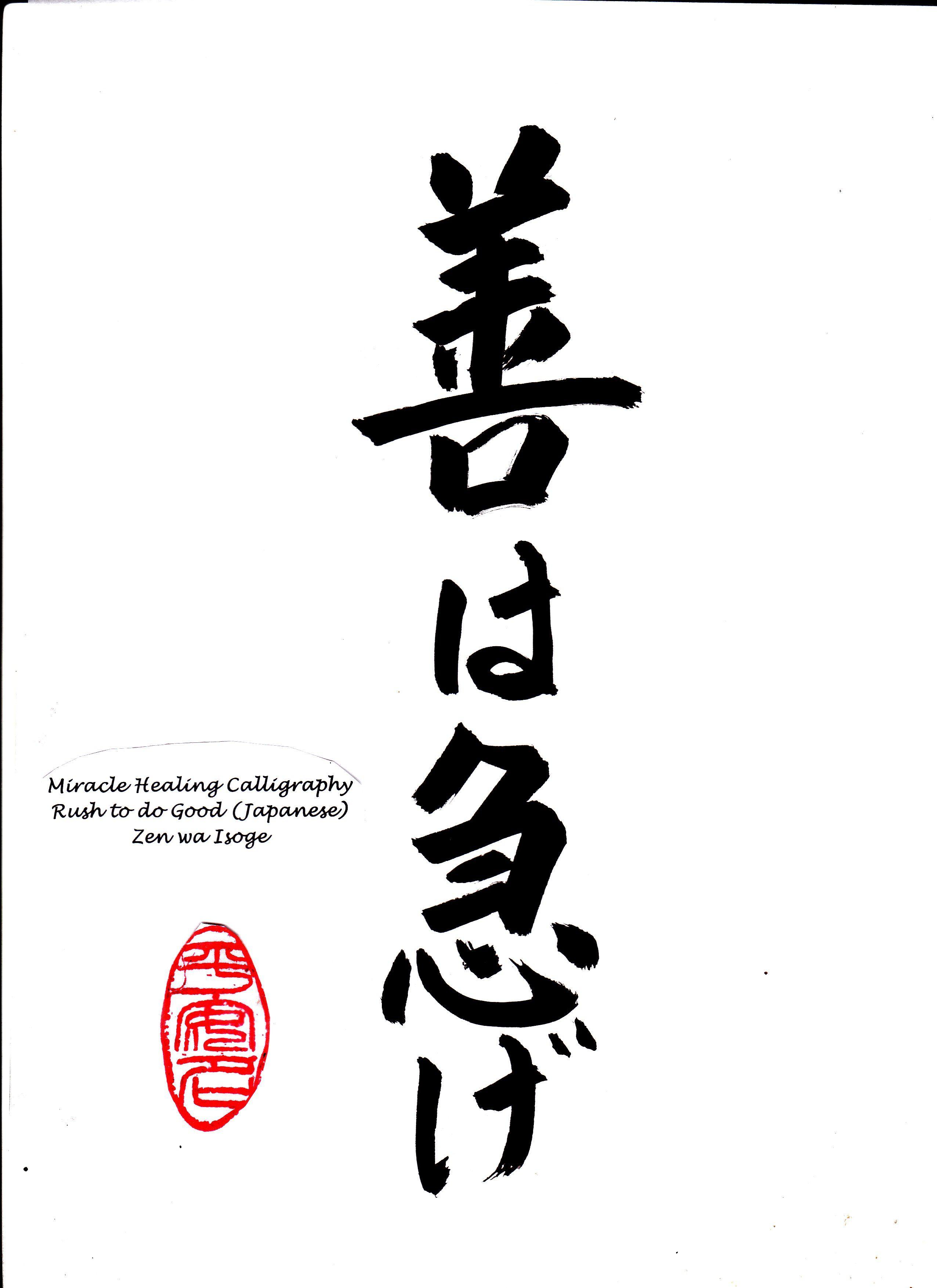 Miracle Healing Calligraphy