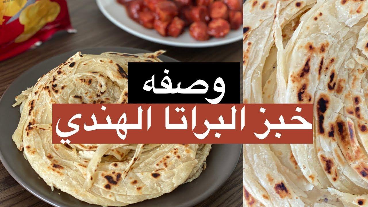 وصفه خبز البراتا مثل المطاعم بالضبط Youtube Cooking Recipes Food Recipes