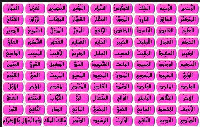 اسماء الله الحسنى Names God