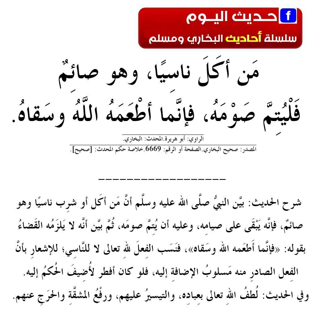 Pin By Mahmood On الأحاديث الصحاح في شهر رمضان وعيد الفطر Ahadith Math Calligraphy