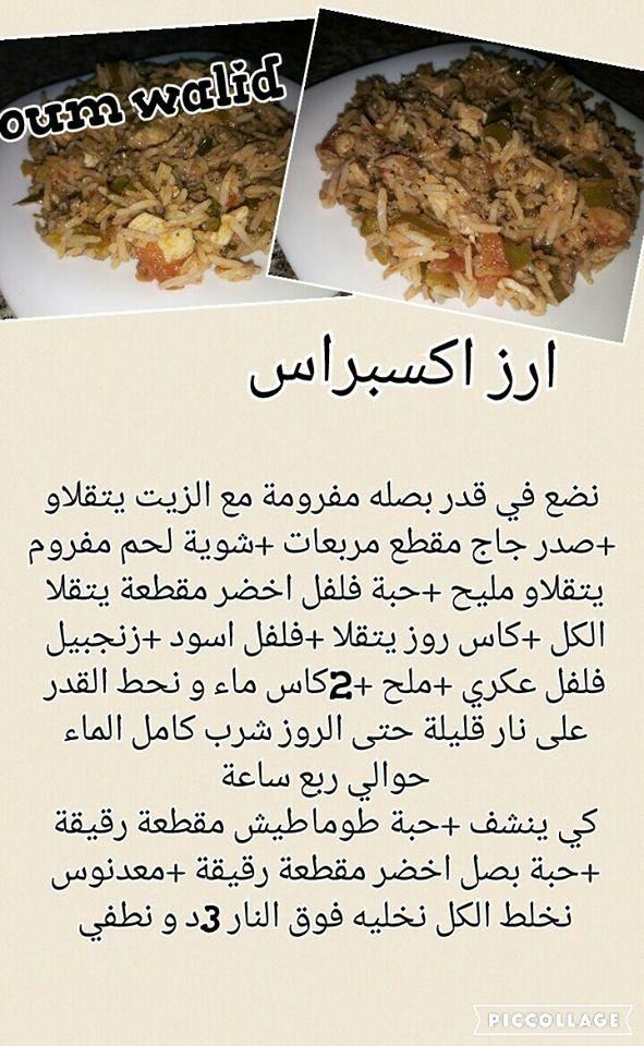 """Fabuleux recettes salées de """"oum walid""""   tassdit   Pinterest   Arabic food  VF33"""