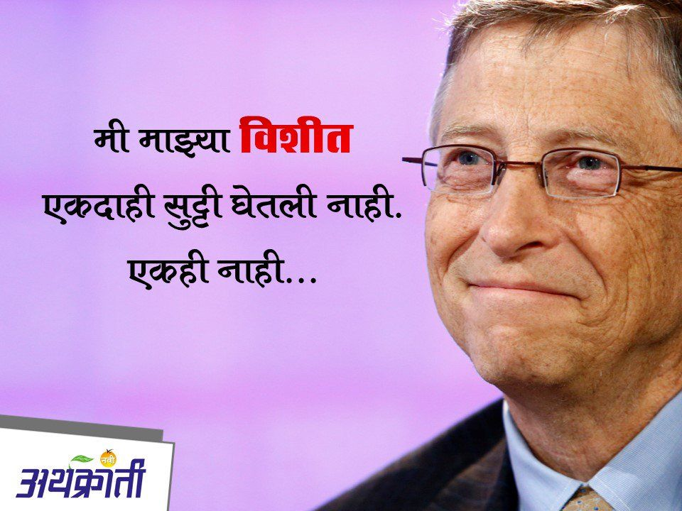 सुविचार मराठी quotes marathi billgates daily