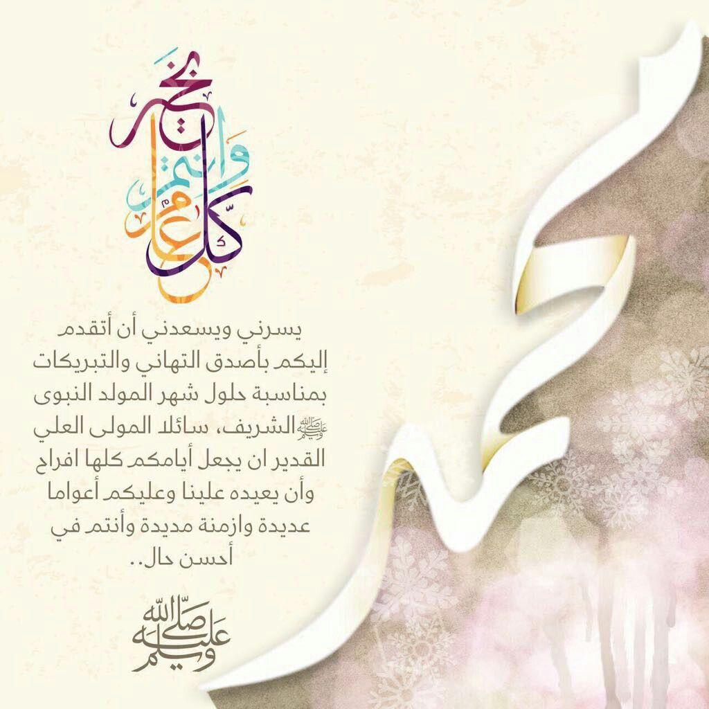 Pin By Fatimah On النبي محمد ص Happy Eid Islamic Images My Favorite Things