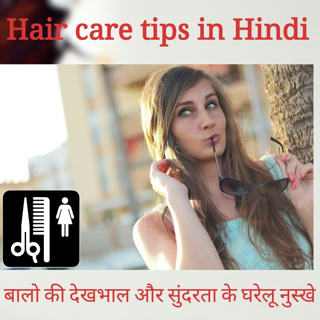 Pin By Hindi Me Pyar On Hindi Me Pyar Hair Care Tips In Hindi Hair Care Tips Hair Care