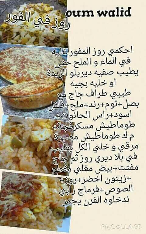 Pin by bess on recettes oum walid t algerian food forumfinder Images