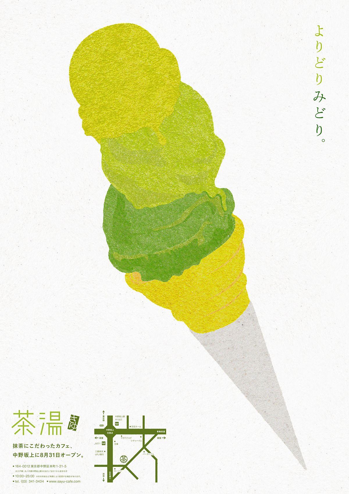 110828_sayu_a4-ice_ol