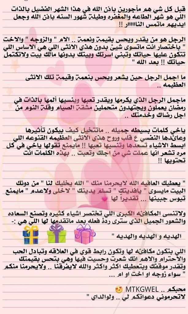 Pin By Lamia Elyassih On يا رب Quotes My Love Lyrics