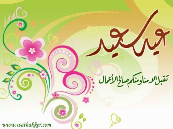 كل عام وانتم بخير بمناسبة عيد الفطر السعيد Picture Frame Designs Eid Cards Happy Eid