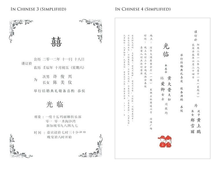 Chinese Wedding Invitations Wording Template Wpa Wpart Co