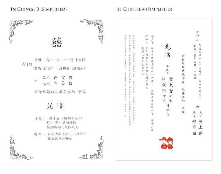 Chinese Wedding Invitation Card Format
