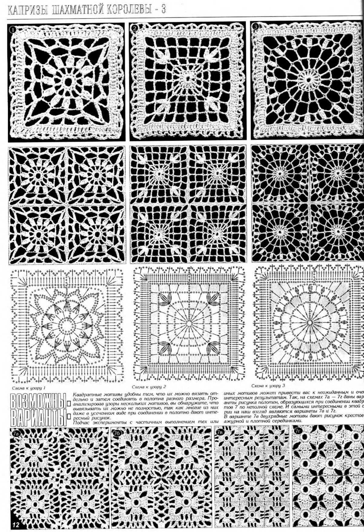Duplet 62 - Square Lace Motifs | crochet | Pinterest | Ganchillo ...